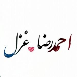 استیکر اسم احمدرضا و غزل در تلگرام