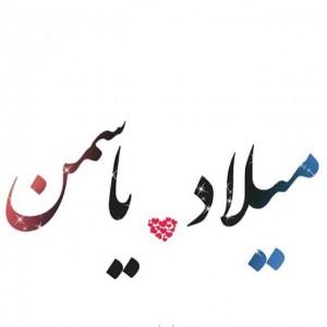 عکس پروفایل اسم میلاد و یاسمن