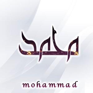 استیکر اسم محمد برای تلگرام,استیکرهای جدید نام محمد در تلگرام