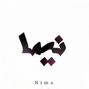 عکس پروفایل اسم نیما