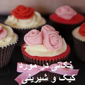 نکاتی در مورد تهیه کیک و شیرینی