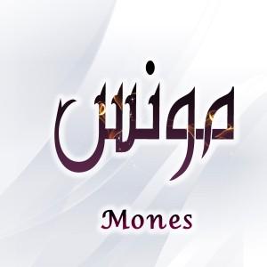 استیکر اسم مونس برای تلگرام استیکرهای جدید مونس در تلگرام