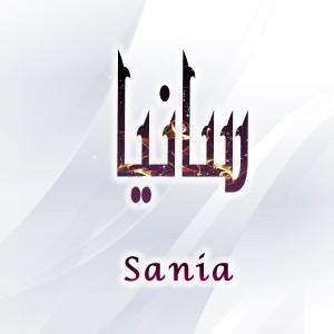 طرح گرافیکی اسم سانیا
